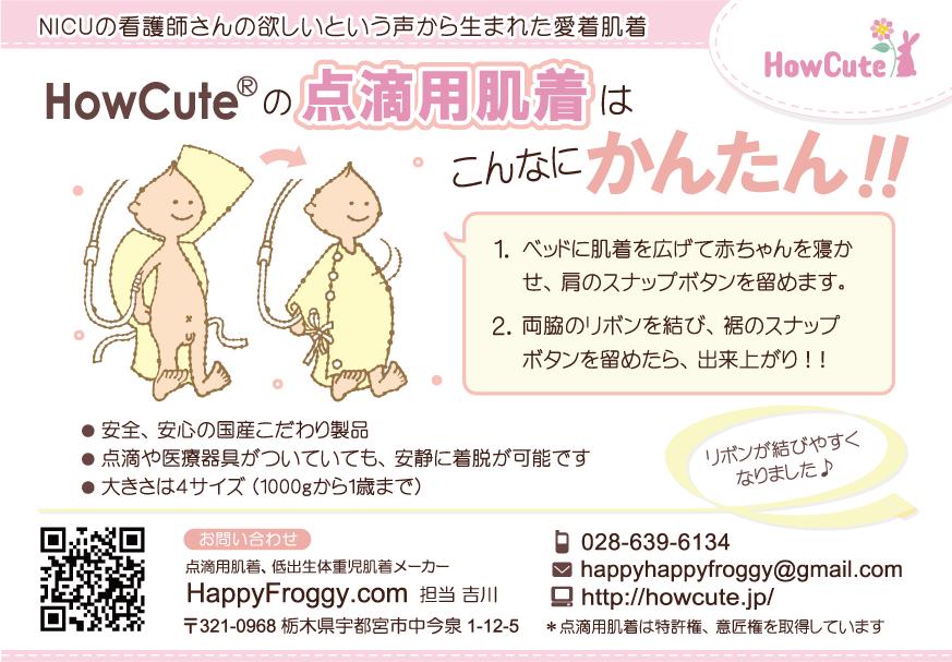 howcute151016_ol